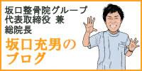 坂口整骨院グループ 代表取締役 兼 総院長 坂口充男のブログ
